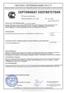 Сертификат соответствия СФБ