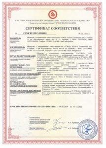 Пожарный сертификат ППС